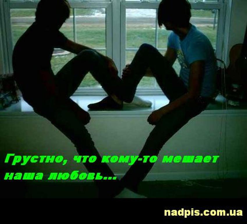 Мешает наша любовь любовь двух парней