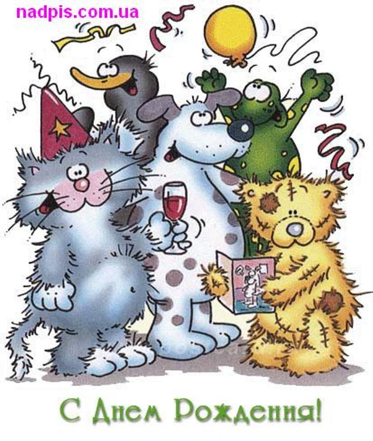 Прикольные поздравления для кумы в день рождения
