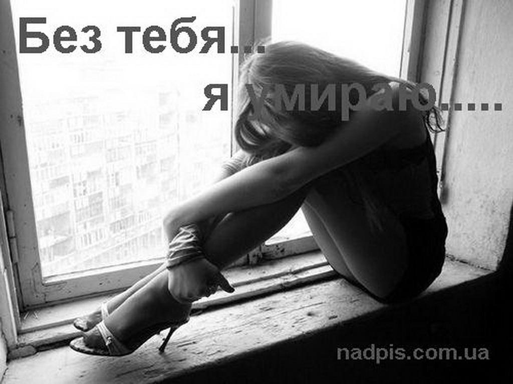 Без тебя я умираю