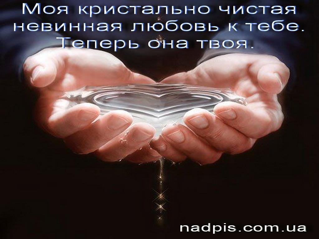 Чистая невинная любовь