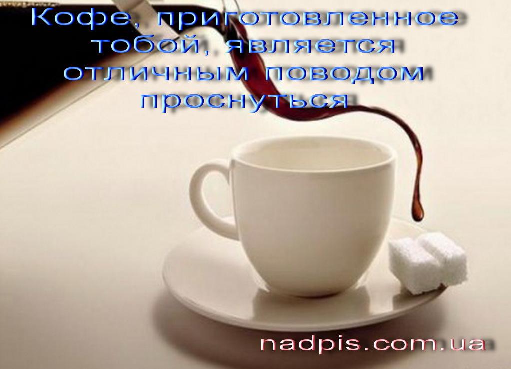 Кофе, приготовленное тобой