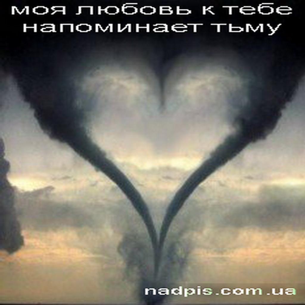 Любовь как тьма