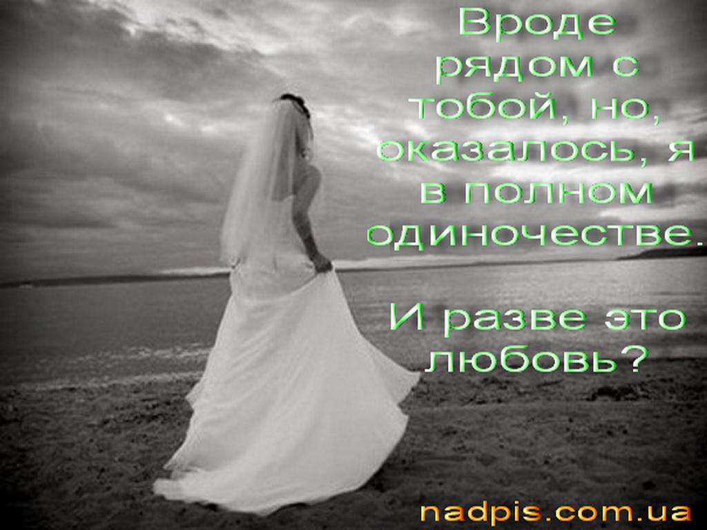 Разве это любовь