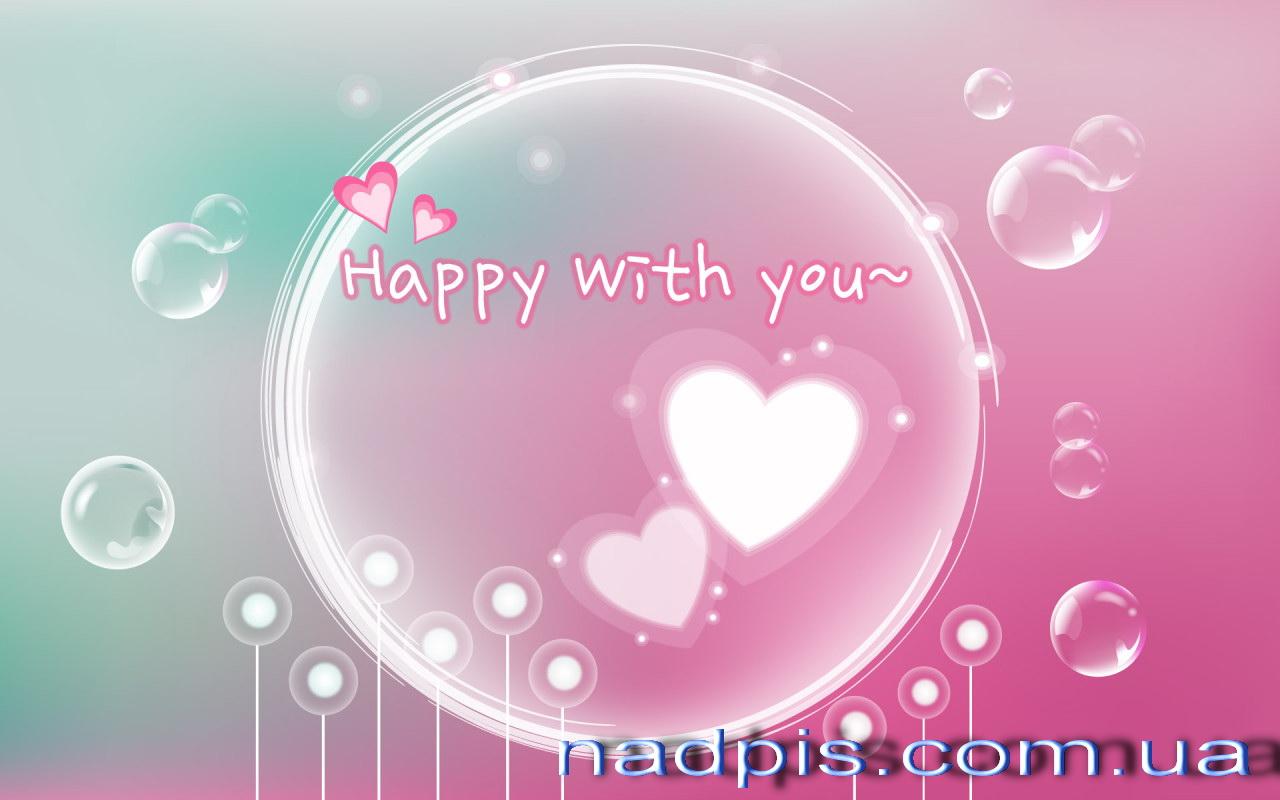 Счастлив с тобой