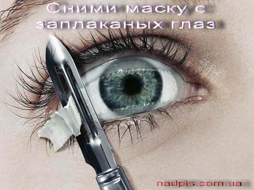 Сними маску с глаз