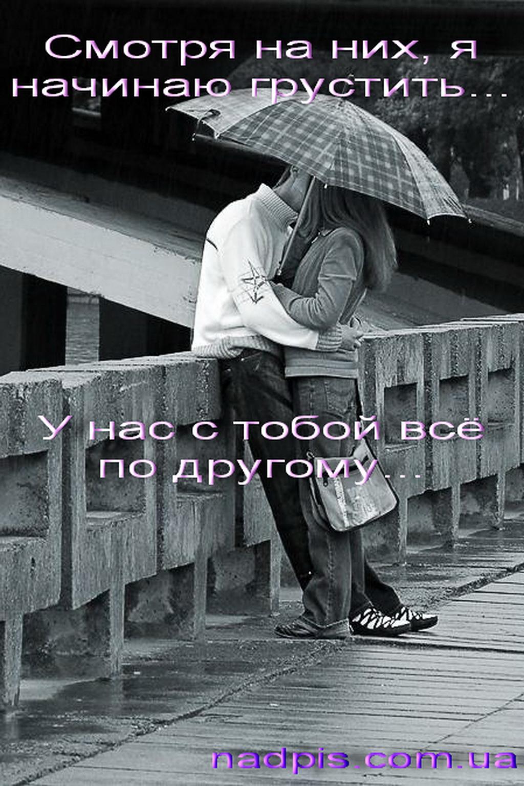 Я начинаю грустить