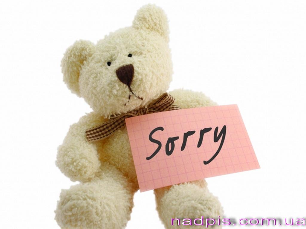 Английскими словами прости