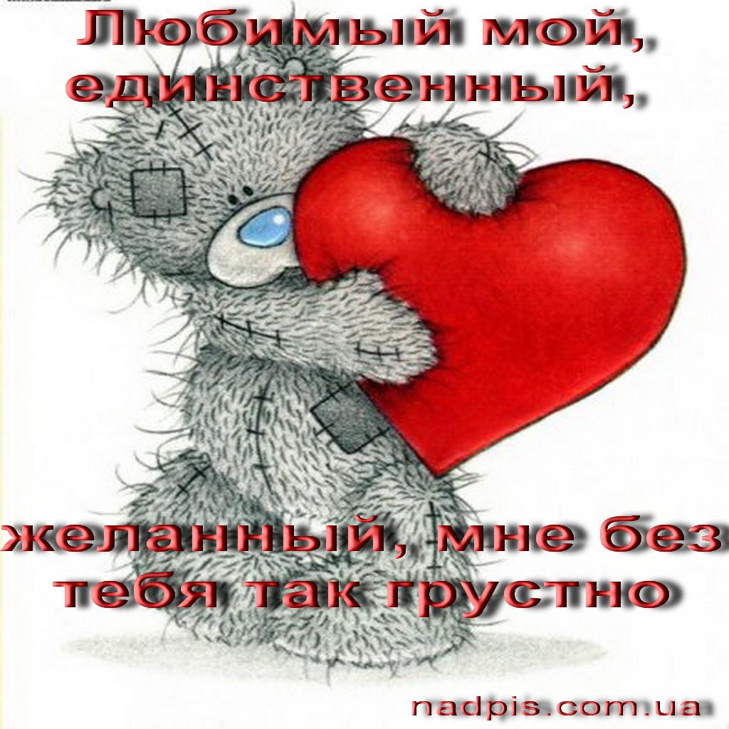 Как мне плохо без тебя любимая