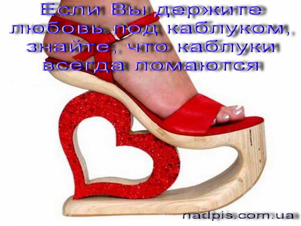 Любовь под каблуком
