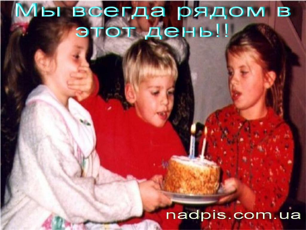 Мы всегда рядом в день рождения