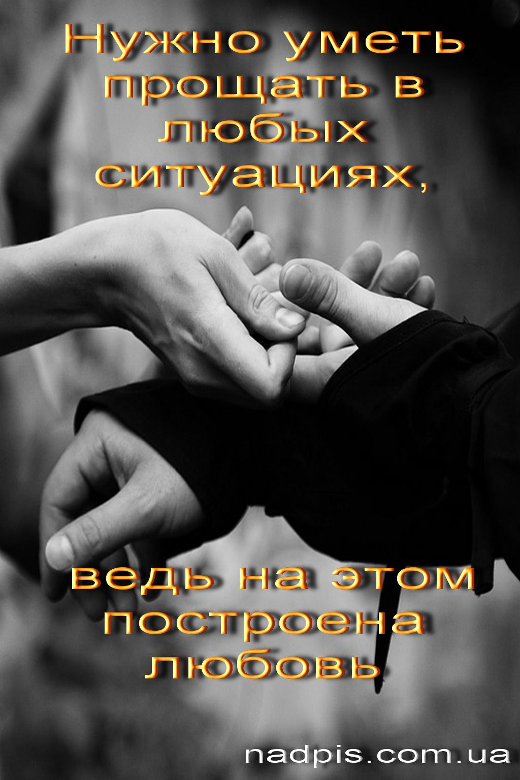 Нужно уметь прощать