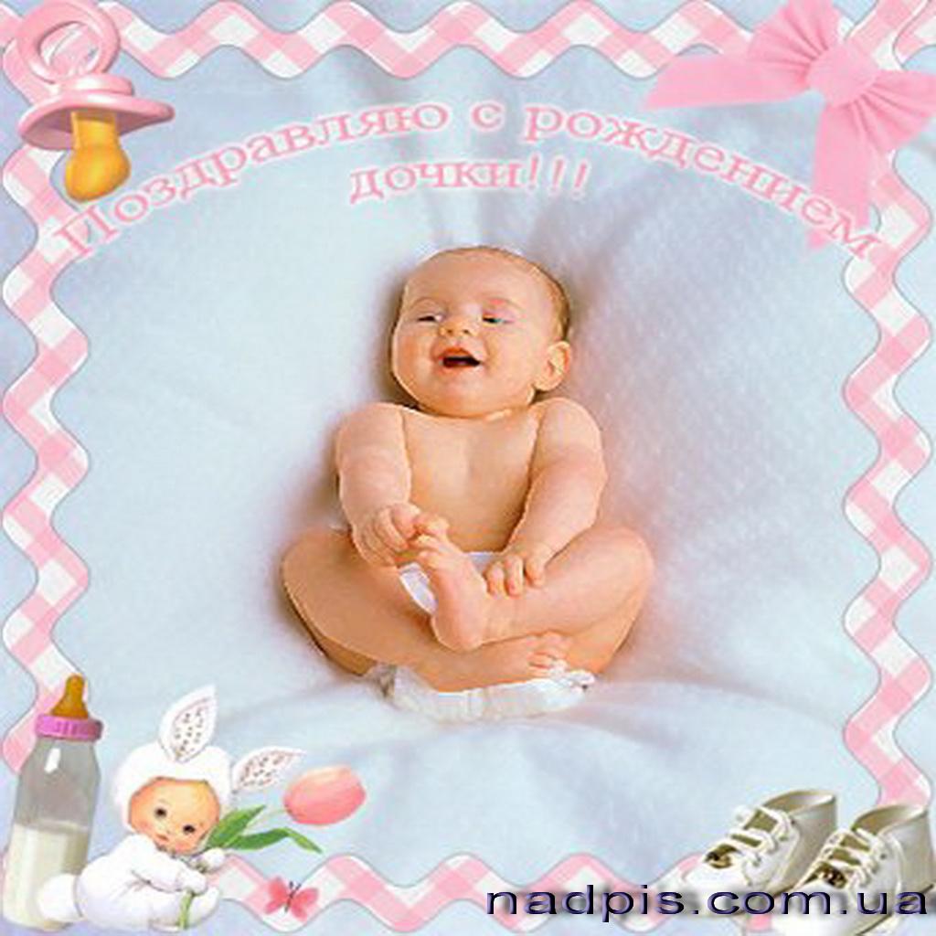 Поздравление знакомых с рождением дочки