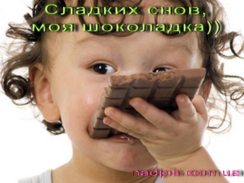Сладких снов, моя шоколадка