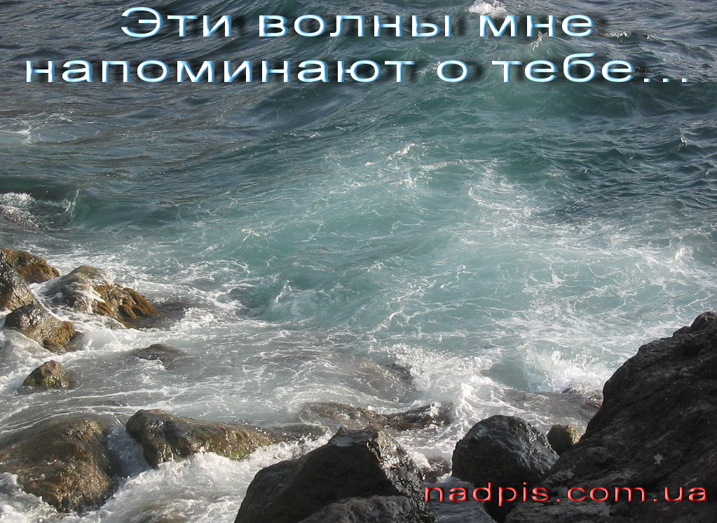 Волны напоминают о тебе