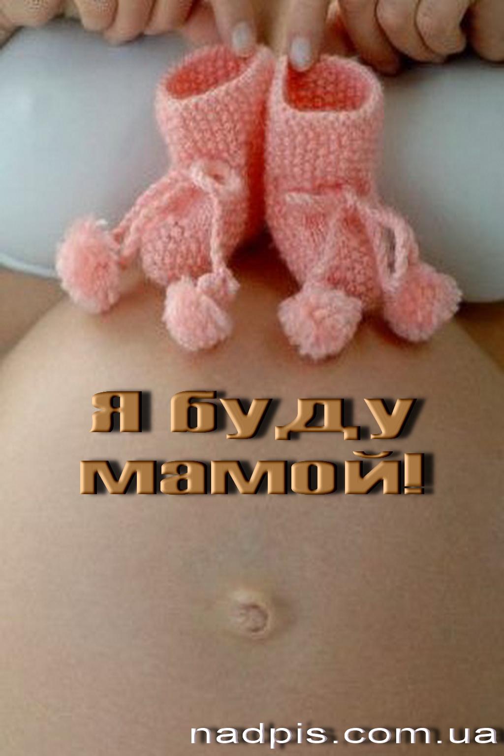 Я буду мамой