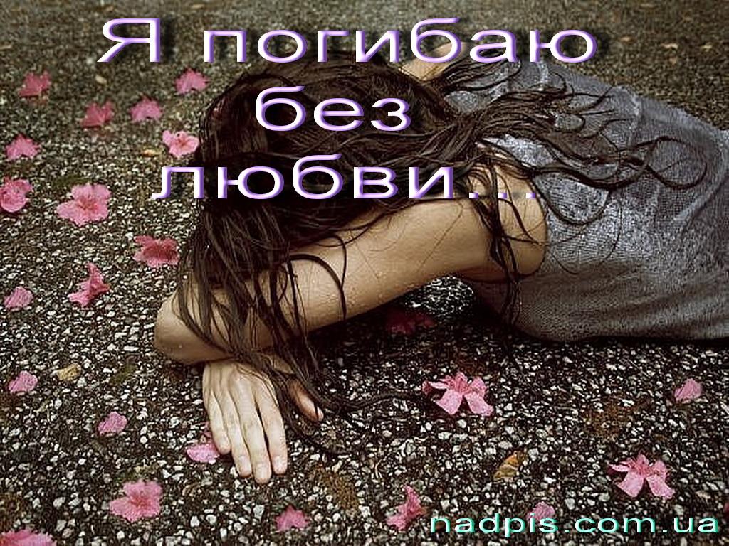 Я погибаю без любви