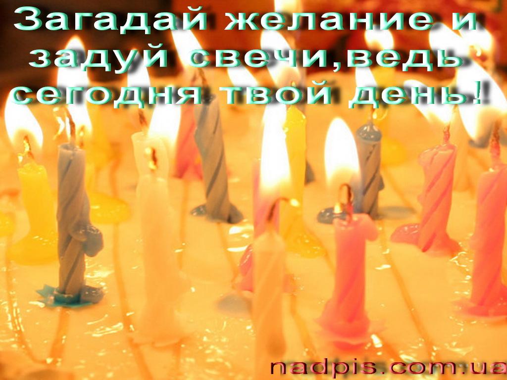 Загадай желание и задуй свечи