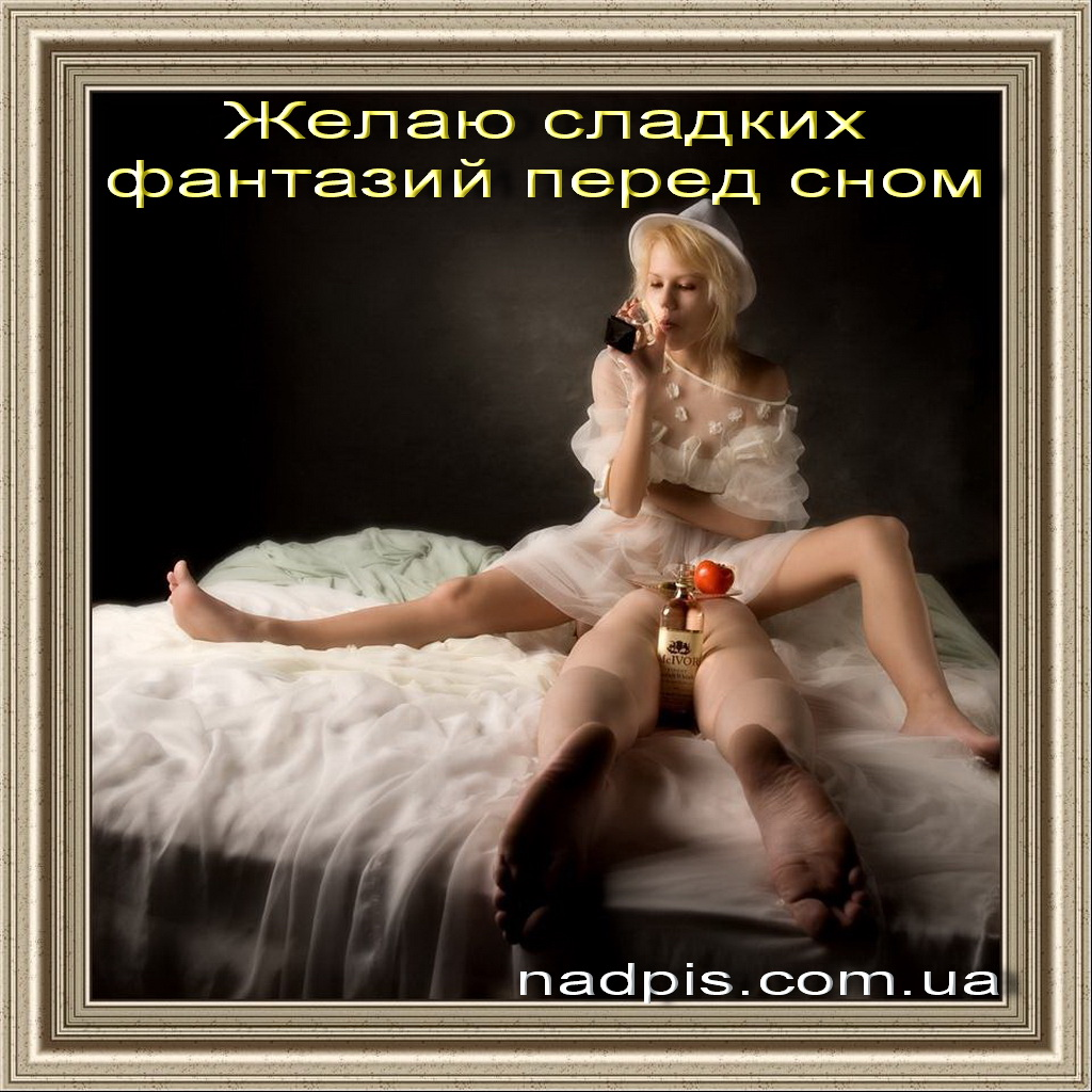 Сладких снов секс 6 фотография
