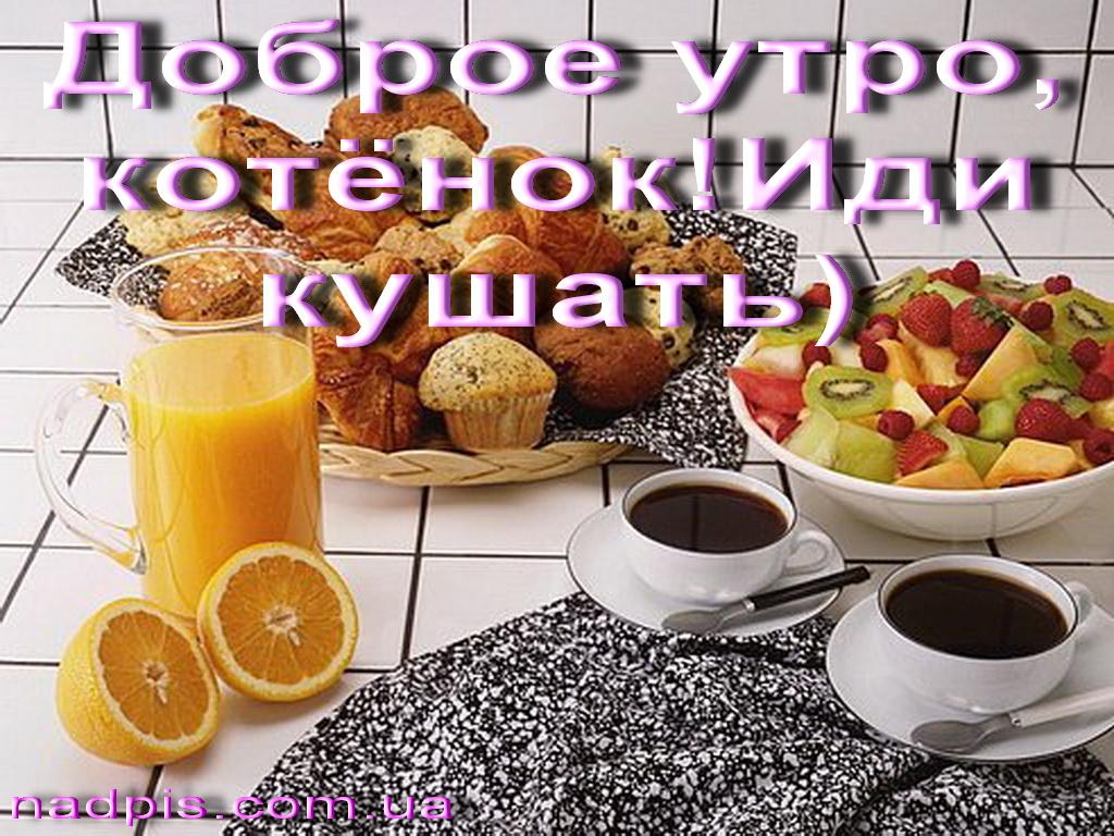 Доброе утро, иди кушать