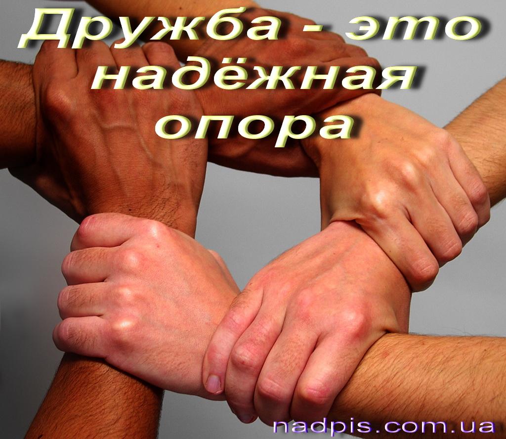 Дружба это опора