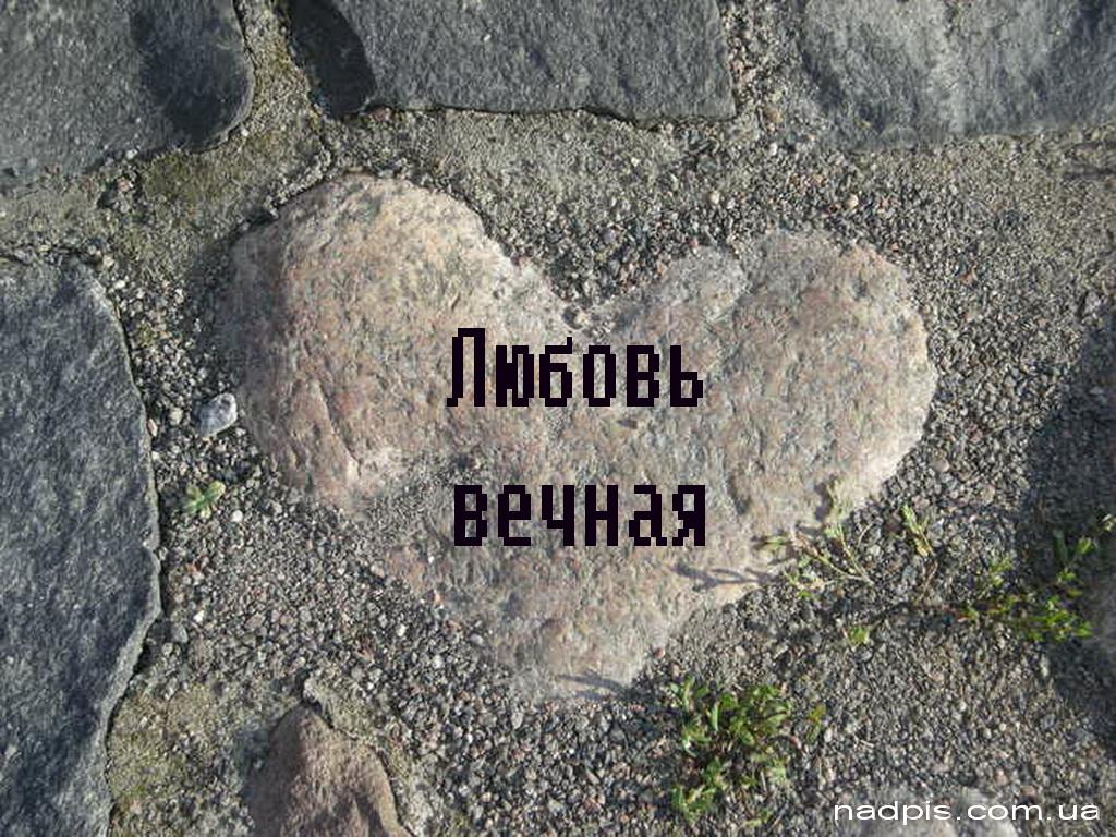 Каменное сердце с надписью