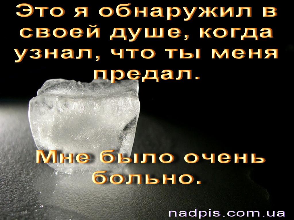 Лёд в душе от предательства