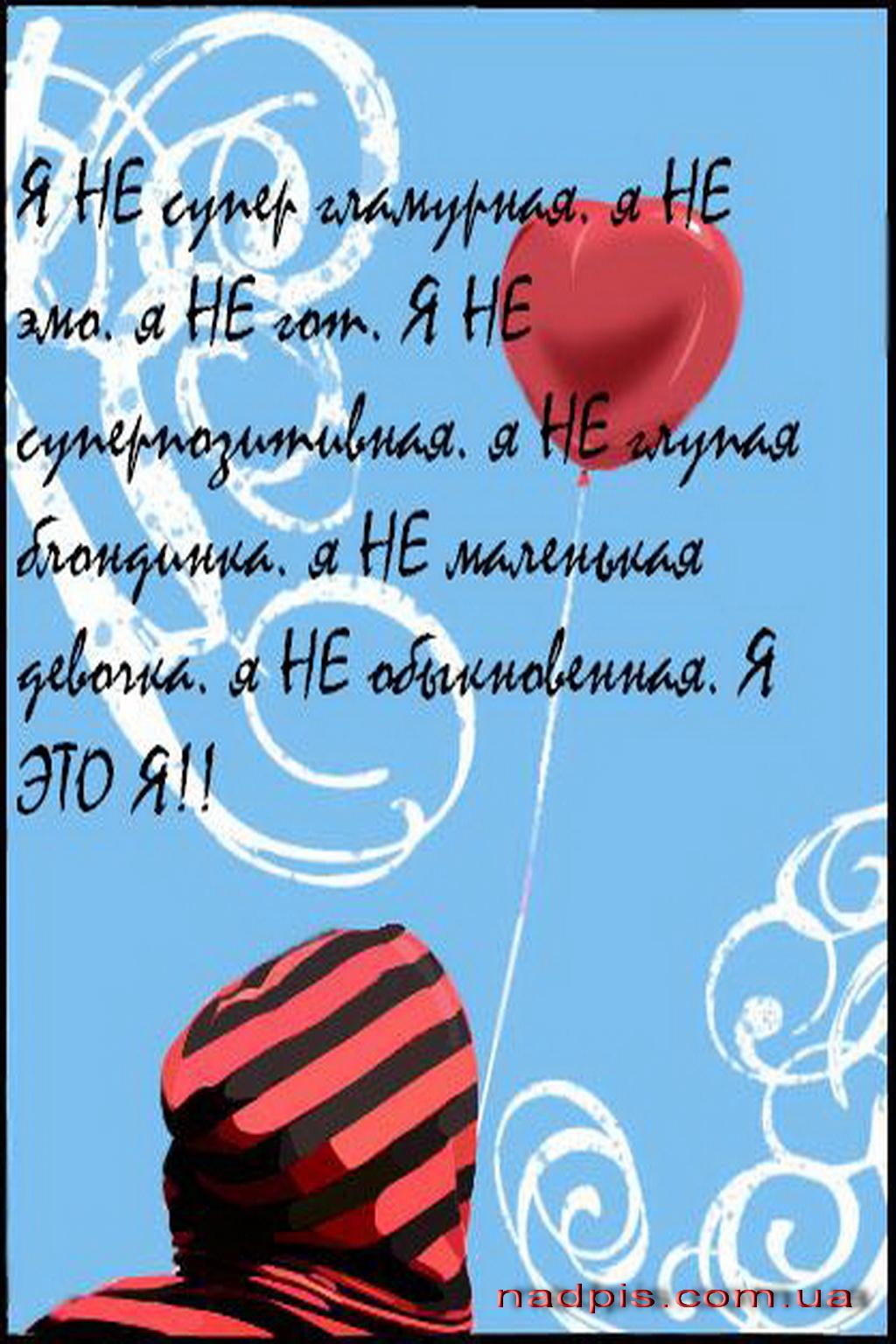 Любите такую, какая есть