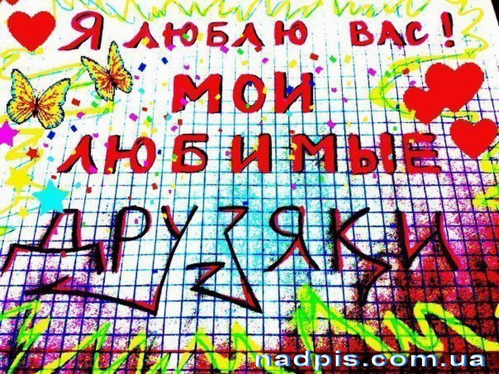картинки с надписью люблю: