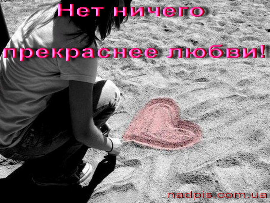 Нет ничего прекраснее любви