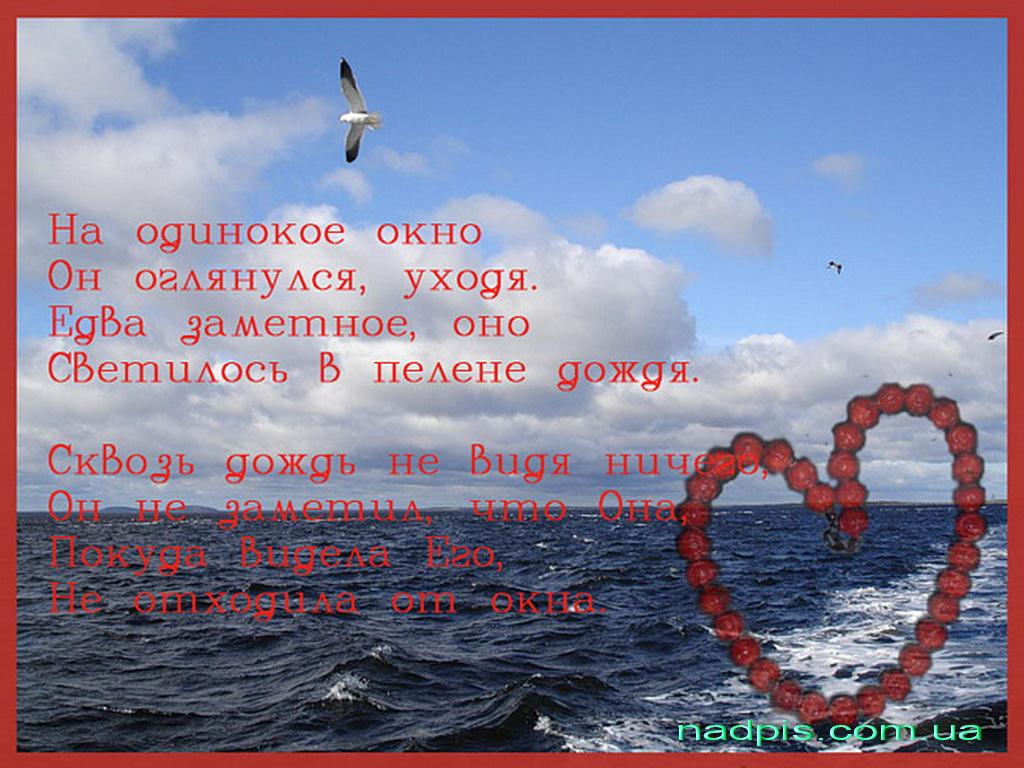 для лица стихи для любимой девушке о море вянет: что делать