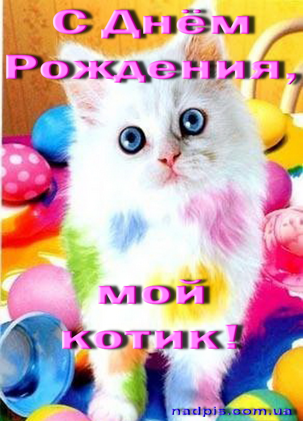Открытки С ДНЕМ РОЖДЕНИЯ! 83