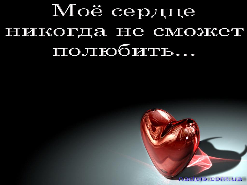 Сердце не сможет полюбить
