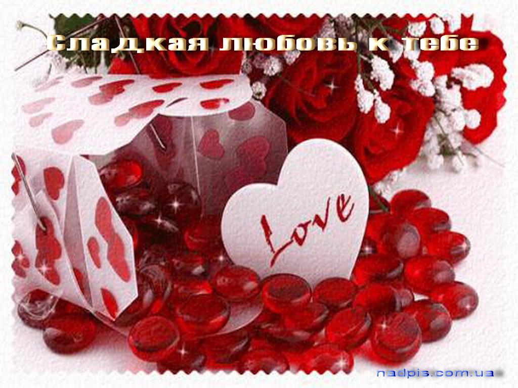 Сладкая любовь к тебе