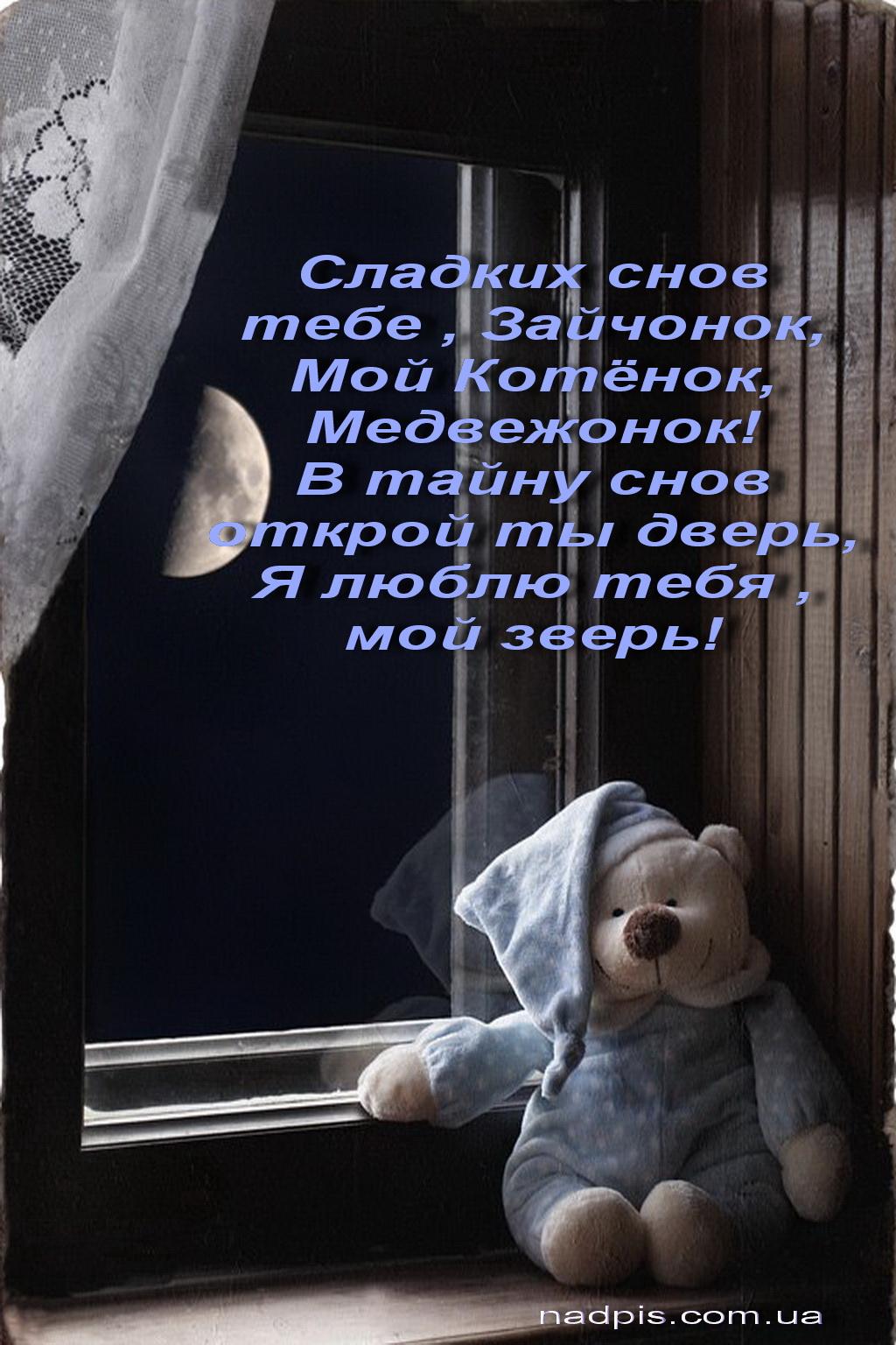 Сладких снов тебе, зайчонок