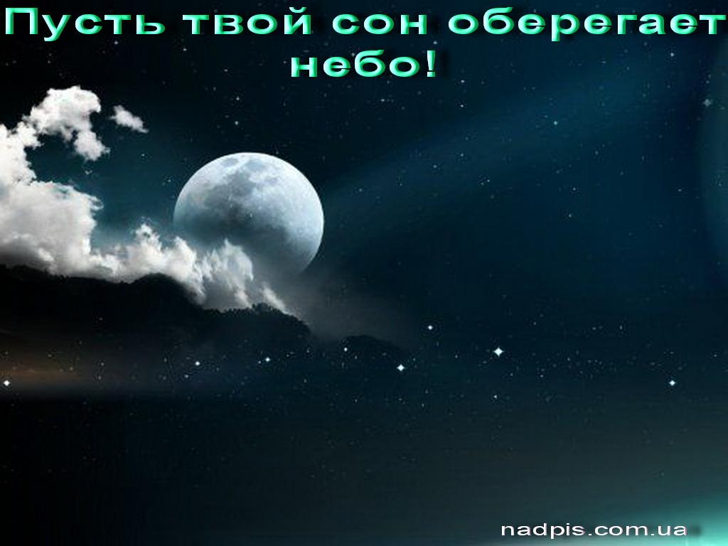Сон оберегает небо