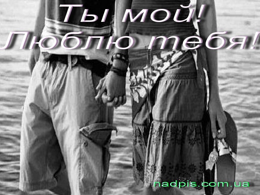 Ты мой, люблю тебя