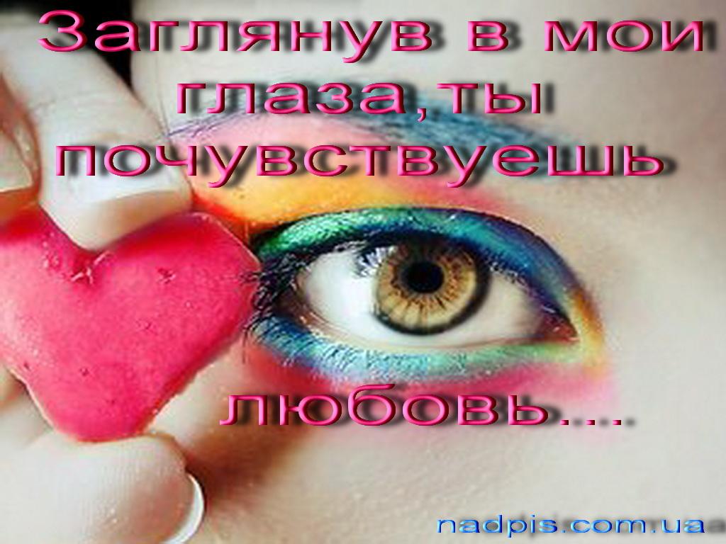 Ты почувствуешь любовь в моих глазах