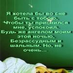 Во сне быть с тобою