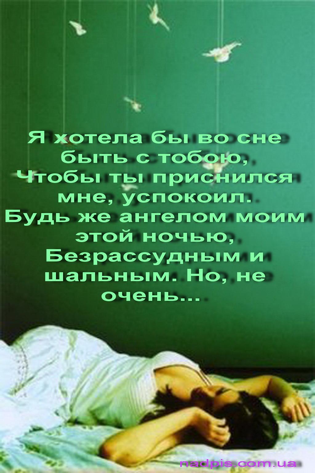Стих любимой перед сном