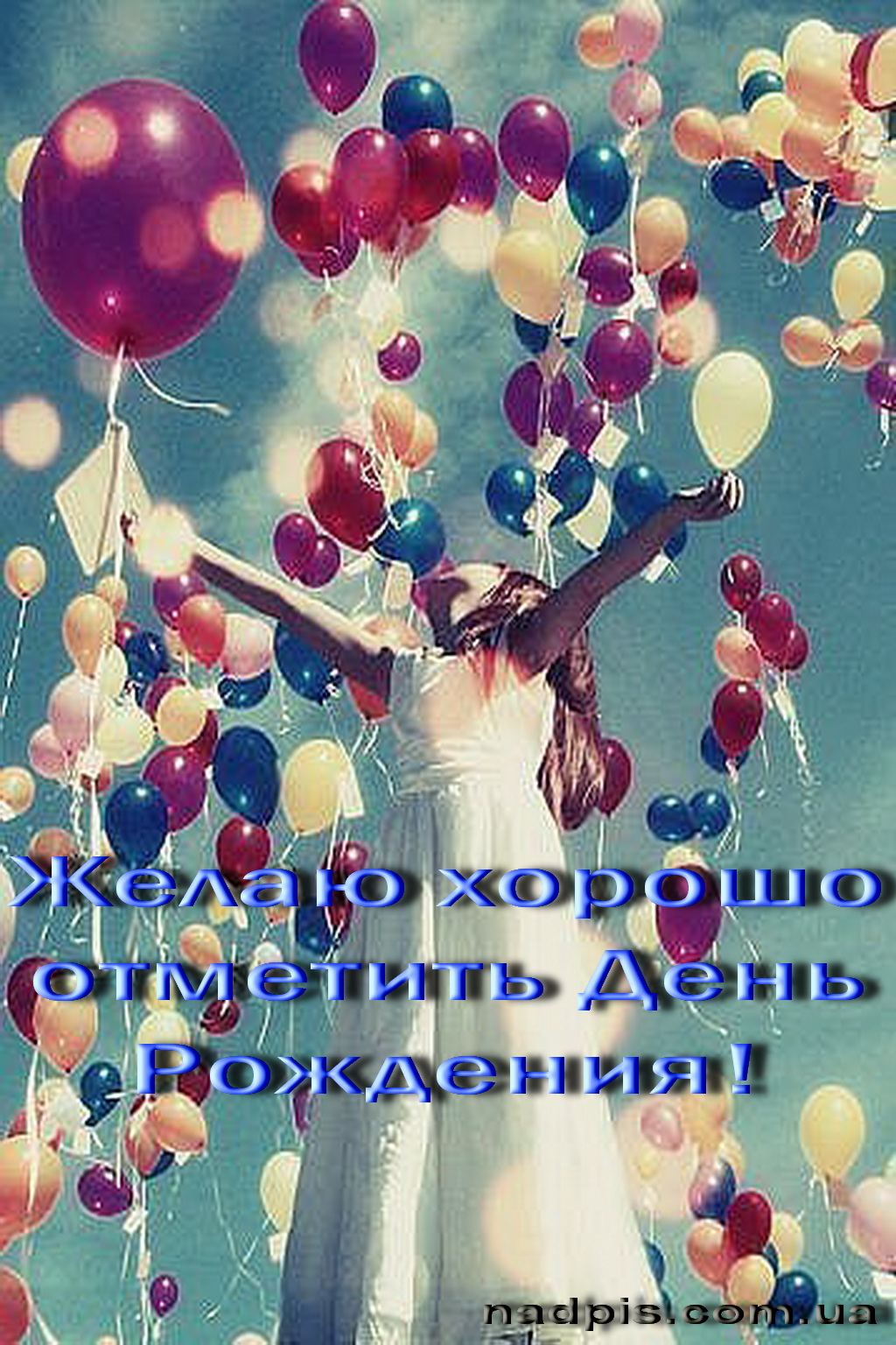 Желаю хорошо отметить | Картинки с ...: nadpis.com.ua/zhelayu-xorosho-otmetit
