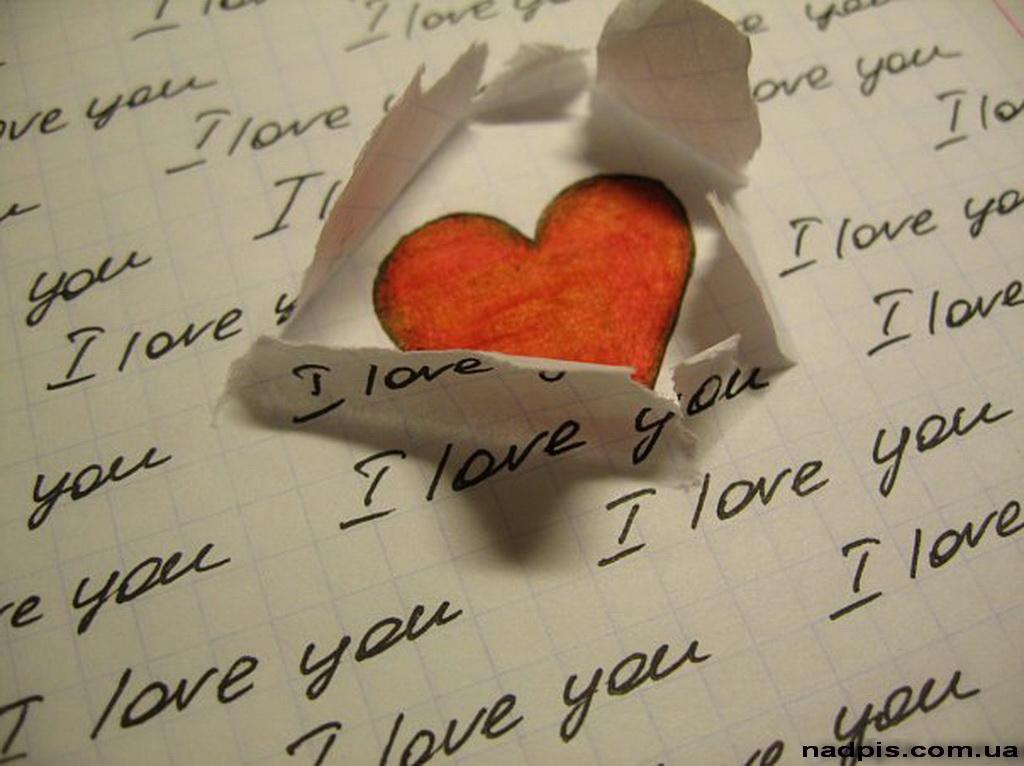 Love you на бумаге