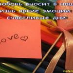 Любовь вносит в нашу жизнь