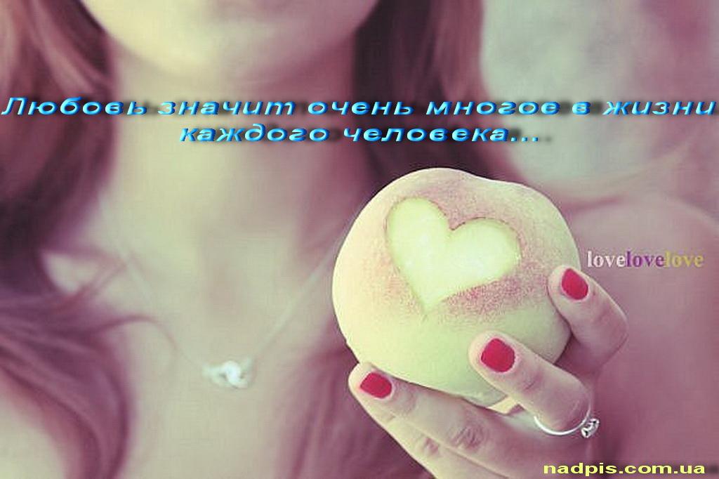 Любовь значит очень многое