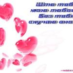 Шлю тебе мою любовь