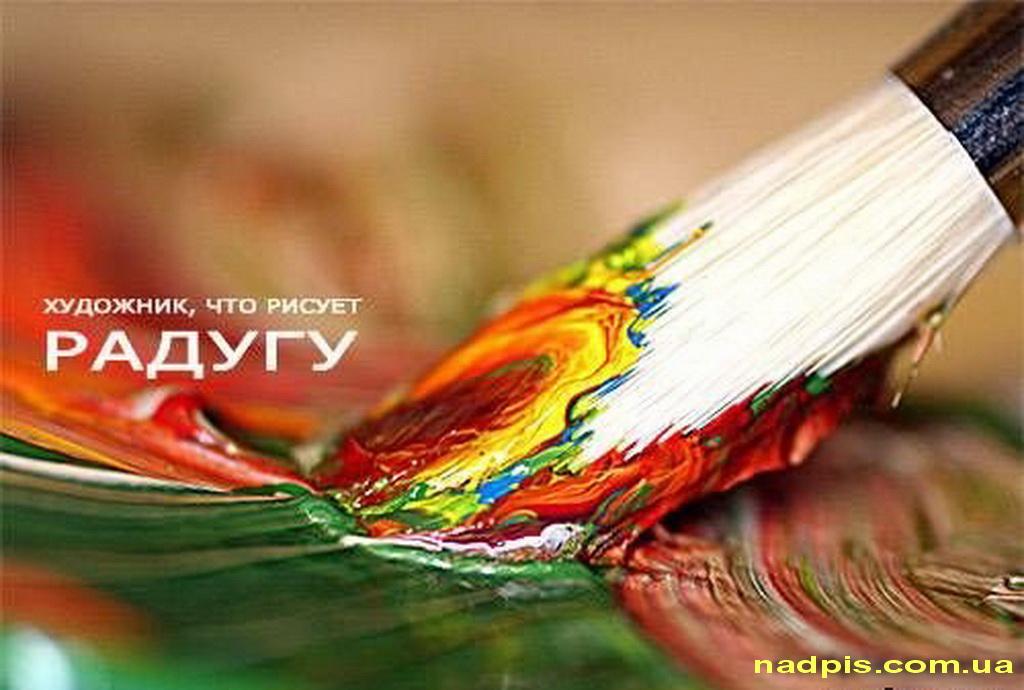 Художник рисует радугу