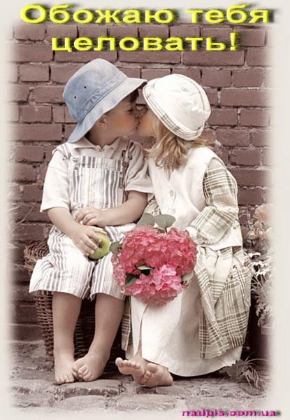 Обожаю тебя целовать
