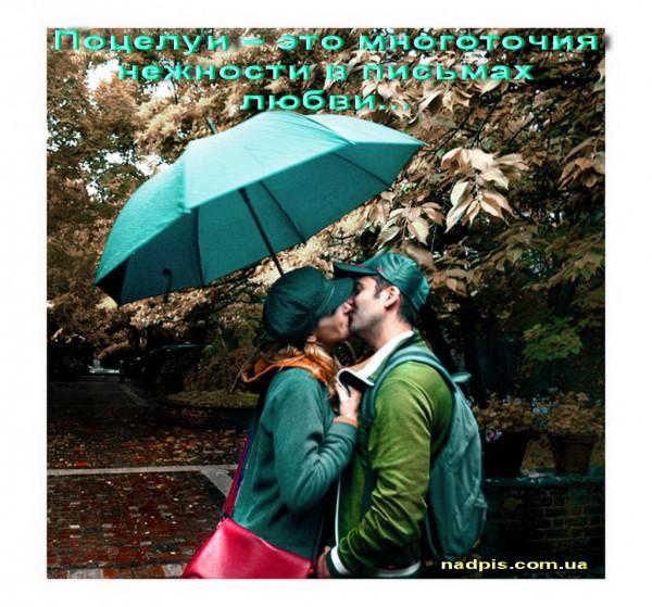 Поцелуй это многоточия