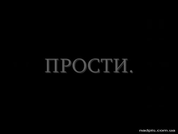 Слово прости на чёрном фоне