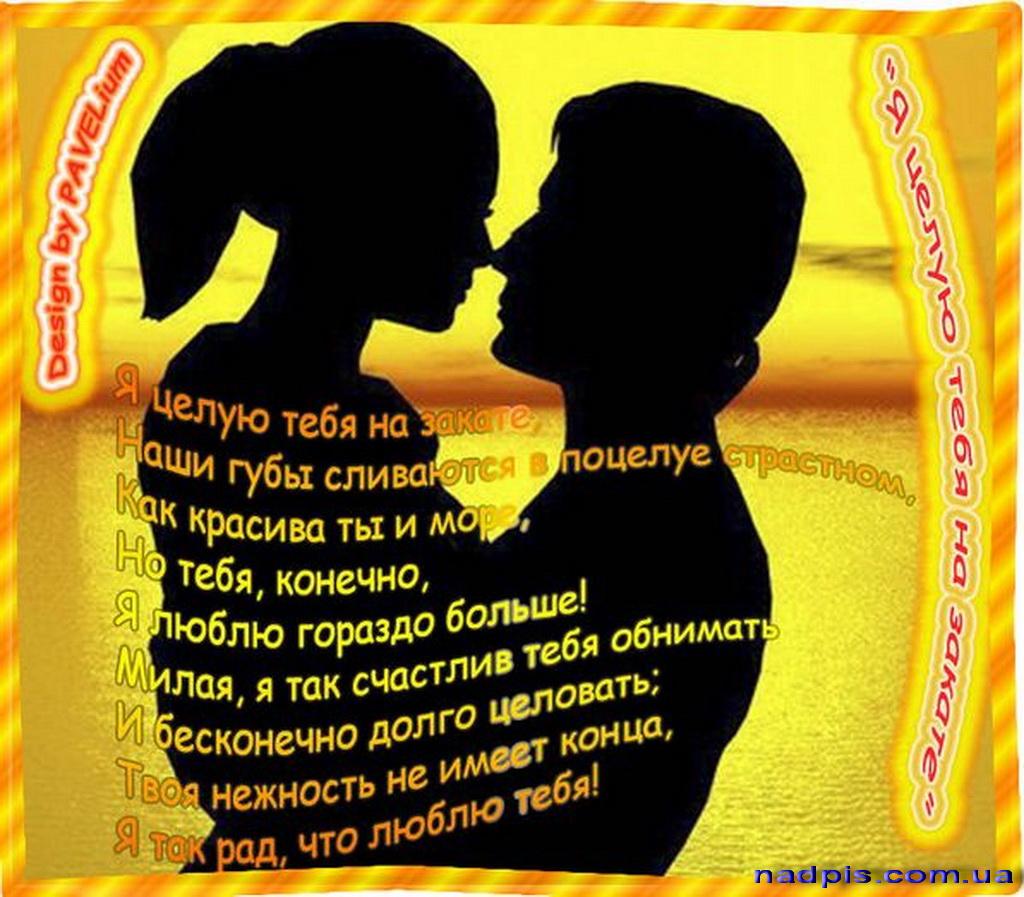 Поцелуй на закате картинки 2