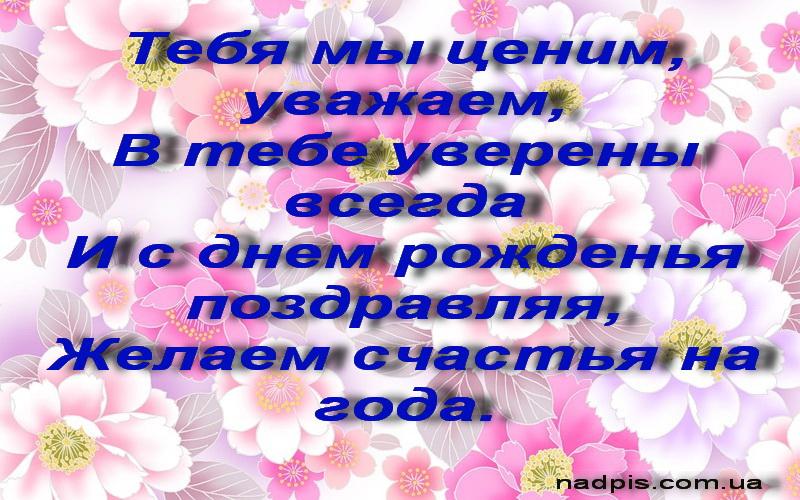 С Днём Рождения | Картинки с надписями ...: nadpis.com.ua/category/s-dnyom-rozhdeniya/page/2